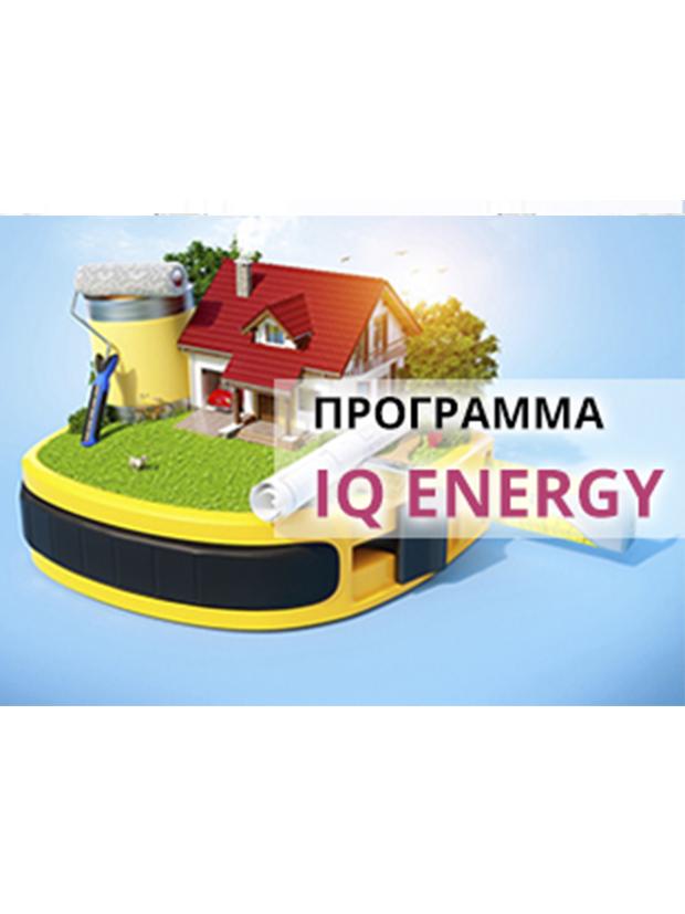 ПРОГРАММА КОМПЕНСАЦИИ IQ ENERGY